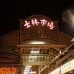 台湾旅行記2日目 中正記念堂・西門町・士林夜市