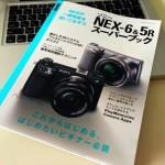 一眼レフ初心者がNEX-6の基礎を学びたい時に読む本「ソニーNEX-6&5Rスーパーブック」