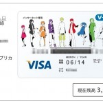 クレジットカード代わりに使える!最短15分で作れるネット専用プリペイドカード『Vプリカ』